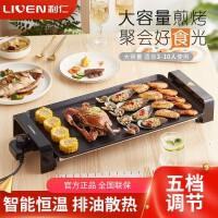 【�Y品卡可用】利仁(Liven)KL-J4900���烤�t家用�烤�P��烤�C烤串�C大容量烤肉�C煎烤�
