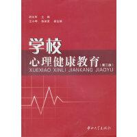 学校心理健康教育(第二版)