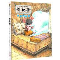 爱与被爱绘本系列:棉花糖