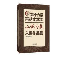 第十六届百花文学奖・小说月报入围作品集