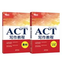 新东方 ACT写作教程(附素材分册)
