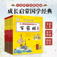 儿童国学经典诵读 第一辑 共6册
