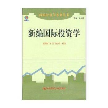 新编国际投资学