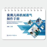 现货 实用儿科机械通气操作手册 许峰主编 人民卫生出版社