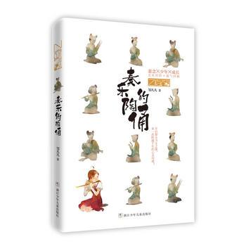 """邹凡凡""""奇域""""系列:奏乐的陶俑 9787559703026"""