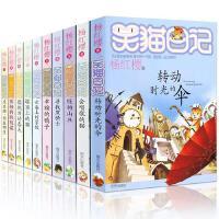 笑猫日记全套10册第一季 杨红樱校园小说系列之会唱歌的猫云朵上的学校虎皮猫你在哪里保姆狗的阴谋 儿童课外书籍9-15岁