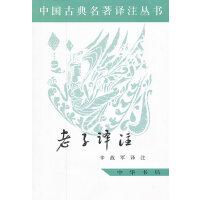 老子译注――中国古典名著译注丛书