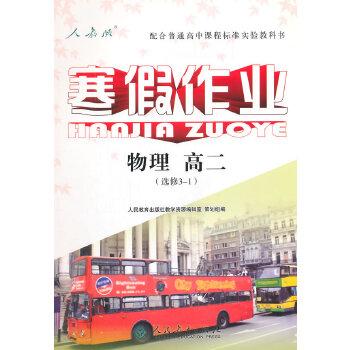寒假作业 物理 高二(选修3-1)