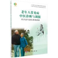 老年人常见病中医诊断与调摄――内分泌与消化系统疾病