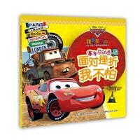 我更受欢迎迪士尼亲子情商教育图画书-赛车总动员面对挫折我不怕