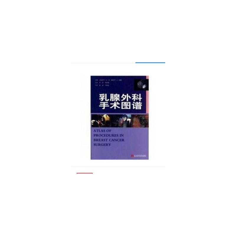 电子版PDF格式 电子书乳腺外科手术图谱_金锋2010译(全彩图)
