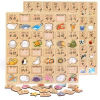 儿童玩具 3-4-5-6周岁男孩女孩宝宝早教语文字学习积木拼图拼板