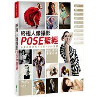 【预订】终�O人像�z影POSE�}�:�o�z影��和模特�旱�1000堂�n 模特pose摆拍姿势 摄影师参考书艾略特.希格�� P
