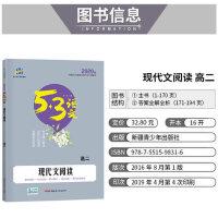 送二 2020版 53语文 现代文阅读 高二 全国通用版 5年高考3年模拟 53语文专项突破 精心解读 准确指导 备考