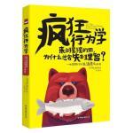 【正版二手书旧书9成新左右】疯狂行为学:来自猩猩的你,为什么总会失去理智9787505730359