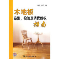【二手书9成新】木地板鉴别、检验及消费维权指南高杨,肖芳9787506645171中国标准出版社