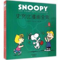 【全新直发】史努比漫画全集1971-1972 (美)查尔斯・舒尔茨(Charles M.Schulz) 著;李悦 译