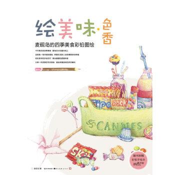 绘美味·色香麦砚岛的四季美食彩铅图绘