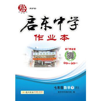 2017春启东系列·启东中学作业本  七年级数学(下)BS北师版