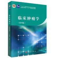 临床肿瘤学(第四版)