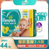 [当当自营]帮宝适 超薄干爽纸尿裤 小号S32送2片(适合4-8kg)中包装 尿不湿