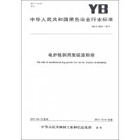 电炉炼钢用脱硫渣粉球(YB\T4552-2017)/中华人民共和国黑色冶金行业标准