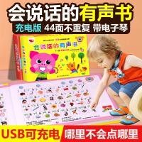 全2册会说话的有声书0-3岁动物声音正版畅销书籍会发声的有声书0-3岁幼儿早教有声书童谣交通工具中英双语 亲子互动幼儿