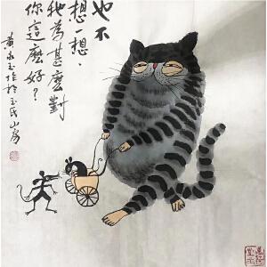 黄永玉《也不想一想》著名画家