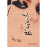 重庆空姐木鱼中译出版社(原中国对外翻译出版公司)9787500117483