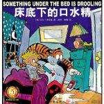 【新书店正版】床底下的口水精(美)沃特森,汤俏,杨鹏9787506354547作家出版社