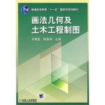 画法几何及土木工程制图9787111253785齐明超编著机械工业出版社