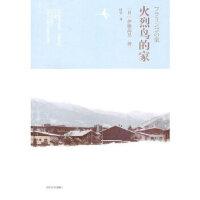 火烈鸟的家(日)伊藤高见,叶蓉人民文学出版社9787020082759