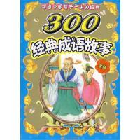 塑造中国孩子一生的经典・300经典成语故事・金版(仅适用PC阅读)(电子书)