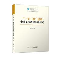 一带一路建设金融支持法律问题研究/中国法学会中国―东盟法律研究中心文库