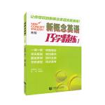 新概念英语巧学精练 1(2018最新版)