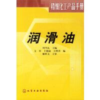 润滑油 【正版书籍,售后无忧】