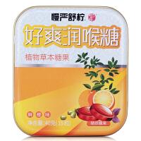 慢严舒柠好爽糖铁盒装40g 鲜橙味 新老包装*发货 品质如一