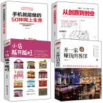4本】小店越开越旺+开一家赚钱的餐馆+手机就能做的50种网上生意+从创意到创业 做生意开店餐饮管理书籍 畅销书排行榜