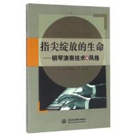 【正版现货】指尖绽放的生命 钢琴演奏技术与风格 金晶,饶婷婷,李莉 9787517041689 中国水利水电出版社