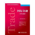 国际金融(第五版)刘舒年,温晓芳9787566317728对外经贸大学出版社