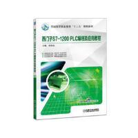 西门子S7-1200 PLC编程及应用教程 侍寿永 9787111591801 机械工业出版社