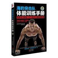 海豹突击队体能训练手册 美国海军特战司令部,李丛森 现代出版社 9787514328394