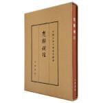 楚辞补注(典藏本)(中国古典文学基本丛书) 白化文 点校 中华书局 9787101109320