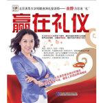 【新书店正品包邮】赢在礼仪 余静 辽宁科学技术出版社 9787538178562
