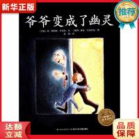 绘本花园:爷爷变成了幽灵(平) 金・弗珀兹・艾克松 长江少年儿童出版社 9787556071166 新华正版 全国85