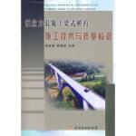 预应力混凝梁式桥的施工技术与质量检查 杨金顺,陈建国 9787807347309 黄河水利出版社 新华正版 全国70%