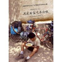 [二手旧书9成新]用洗脸盆吃羊肉饭――环游世界九万五千公里的自行车美食之旅(日)石田裕辅9787532751525上海