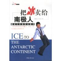 【二手正版9成新】把冰卖给南极人,陈雨飞,李天松著,中国三峡出版社,9787800996894