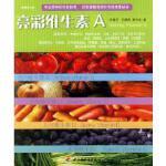亮彩维生素A――健康养生坊 张瑛芳 9787501954186 中国轻工业出版社