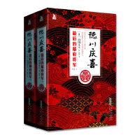 德川庆喜:最后的幕府将军(上、下册):再版23次,总销量超过300万册。集权术、谋略、人性、国体于一书,再现幕历史风云
